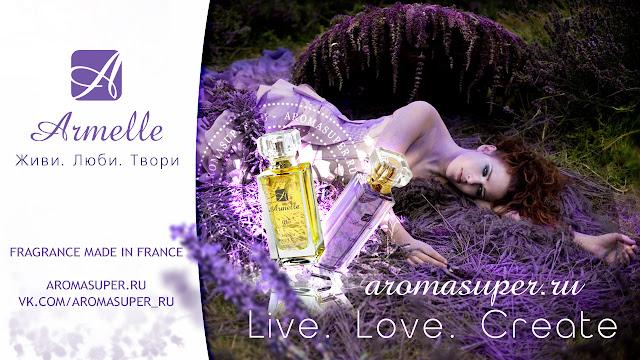 Аремль парфюм, Armelle Parfum, аромасупер