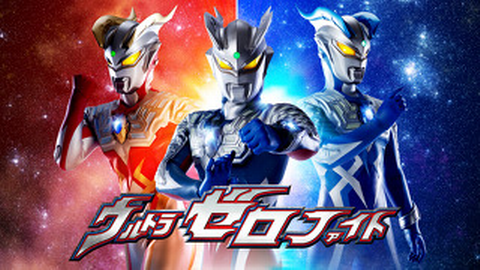 Ultraman Zero Fight – A New Power Sub Indo
