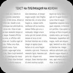текст на колони