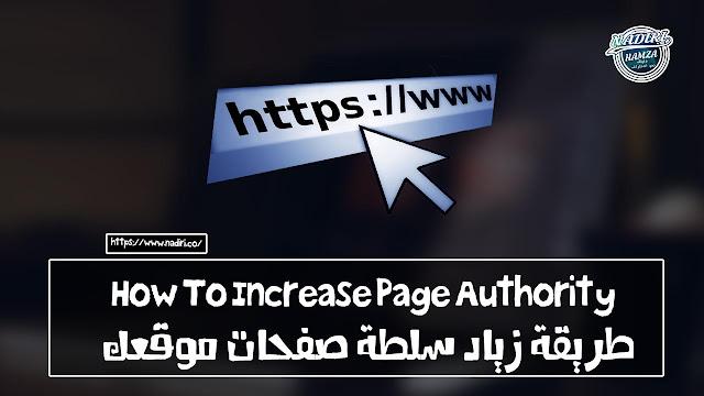 طريقة زيادة Page Authority لموقعك | زيادة سلطة صفحات موقعك