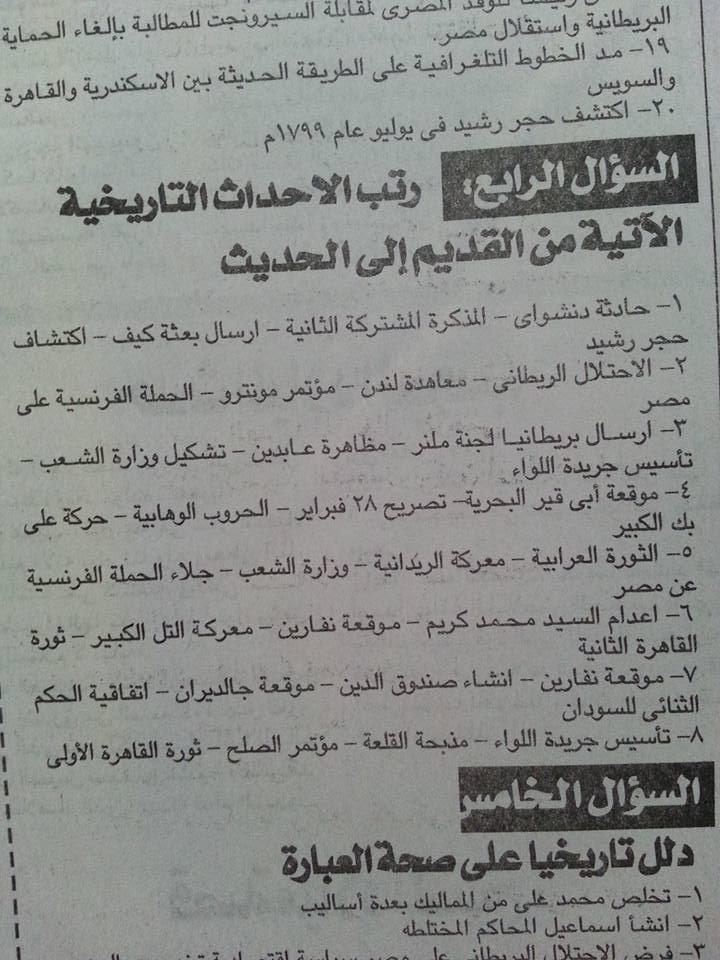 مراجعة جريدة الجمهورية تاريخ تالتة إعدادى2017 5