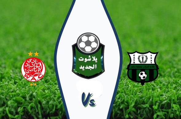 نتيجة مباراة الوداد ويوسفية برشيد اليوم الجمعة 21-02-2020 الدوري المغربي