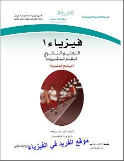 كتاب الفيزياء 1 ثانوي pdf مقررات 1440، كتب فيزياء أول ثانوي نظام المقررات pdf البرنامج المشترك ، منهج السعودية