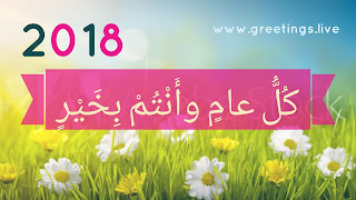 """Happy New Year!"" = سَنة جَديدة سَعيدة (sanat jadīdat saʿīdah)   (or)    ""Happy New Year!"" = عام جَديد سَعيد (ʿām jadīd saʿīd)"