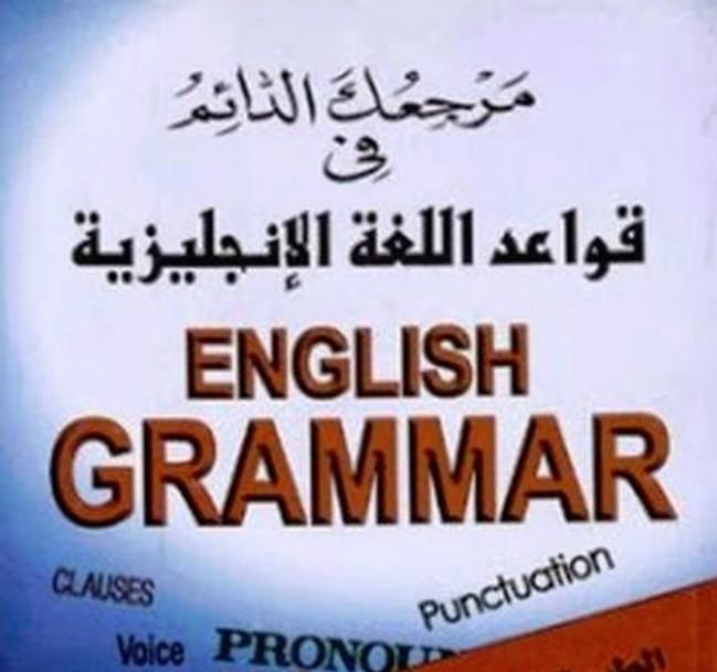 تحميل كتاب مرجعك الدائم في قواعد اللغة الانجليزية pdf
