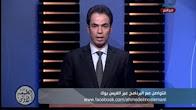 برنامج الطبعة الأولى حلقة الاثنين 31-7-2017 مع أحمد المسلماني