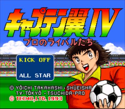 【SFC】天使之翼4:職業賽的勁敵們(足球小將翼4)原版+無限體力版!