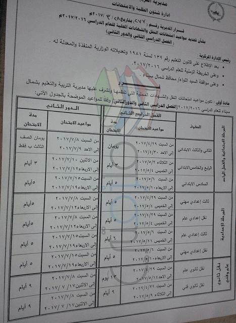 جدول إمتحانات الشهادة الإبتدائية شمال سيناء