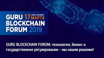 17 марта в Санкт-Петербурге пройдет Guru Blockchain Forum 2019