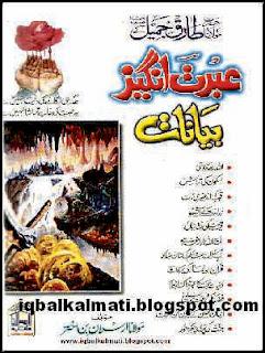 Molana Tariq Jameel Sahab kay Ebrat Angayz Bayanat PDF