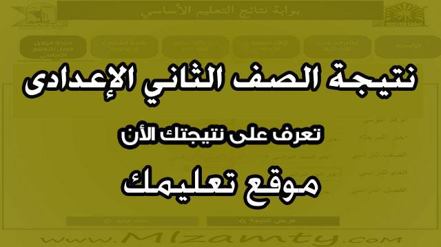 نتيجه الصف الثانى الإعدادى محافظه الجيزة والدقهلية وجنوب سيناء برقم الجلوس الترم الثانى 2019