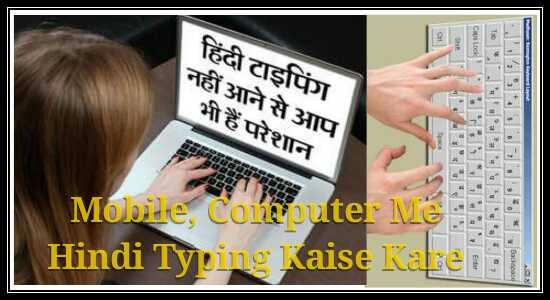 Tips For Learning Hindi Typing