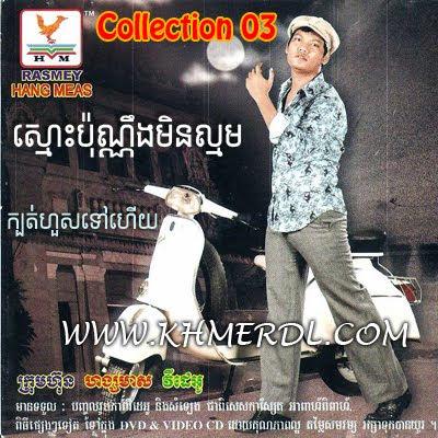 LOYMONG: Preap Sovath MP3 Collection CD 03