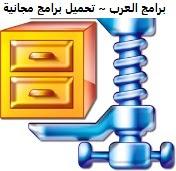 تنزيل برنامج فتح الملفات المضغوطة WinZip