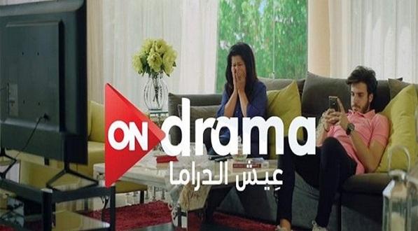 مشاهدة قناة اون تي في دراما الجديدة بث مباشر - ON Drama HD