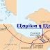 Όταν είπε ο Άγιος Κοσμάς ότι οι τούρκοι θα φτάσουν στα Εξαμίλια εννοούσε τον Ισθμό της Κορίνθου