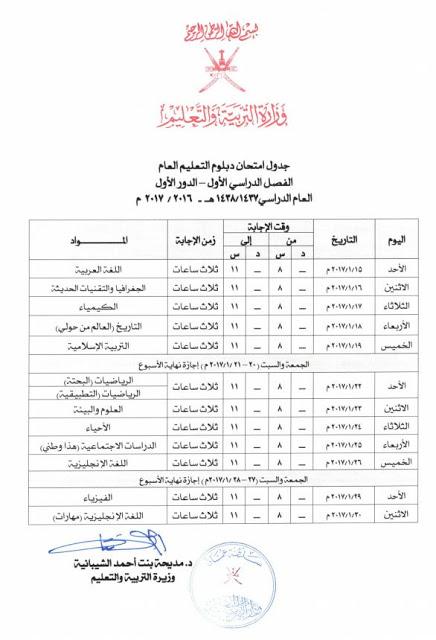 جداول امتحانات دبلوم التعليم العام 2017 فصل دراسي أول