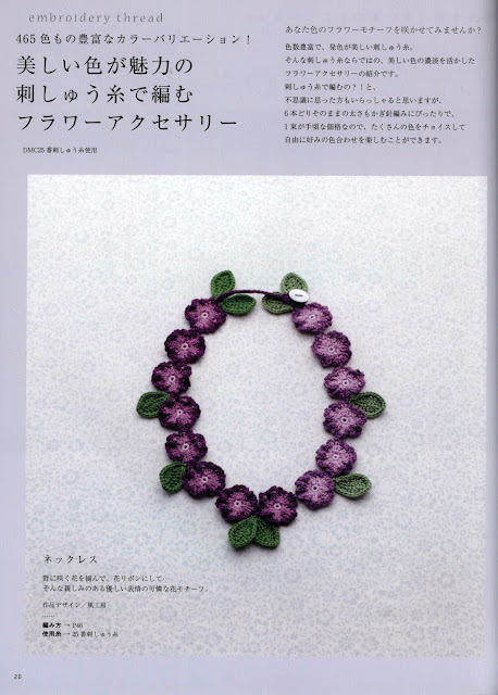 Asahi Original. Crochet Lace - Flower Motif Collection
