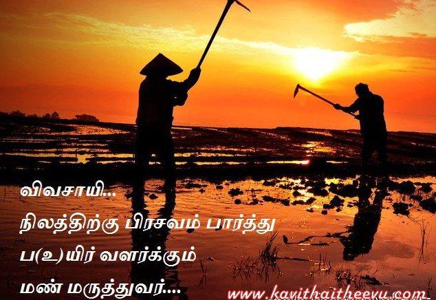vivasayi kavithai, Tamil vivasaayi kavithaigal, farmer poems, Tamil farmer poem,iru vari kavithaigal, Ealai vivasayi kavithai
