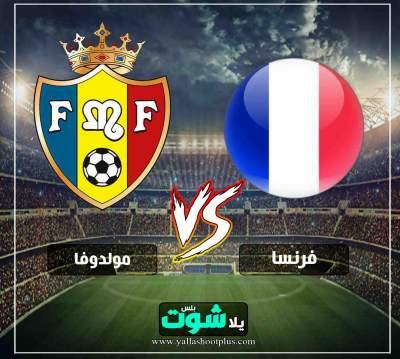 مشاهدة مباراة فرنسا ومولدوفا بث مباشر اليوم 22-3-2019 في تصفيات يورو 2020