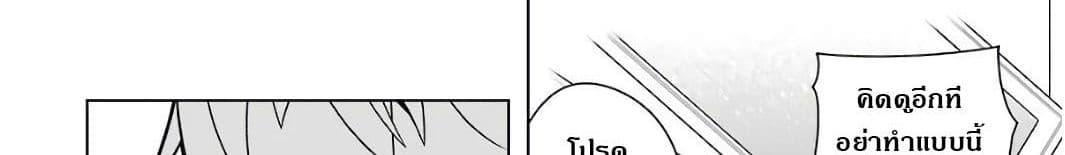 อ่านการ์ตูน Wakamono no Kuro Mahou Hanare ga Shinkoku desu ga, Shuushoku shite Mitara Taiguu Iishi, Shachou mo Tsukaima mo Kawaikute Saikou desu! ตอนที่ 2 หน้าที่ 166