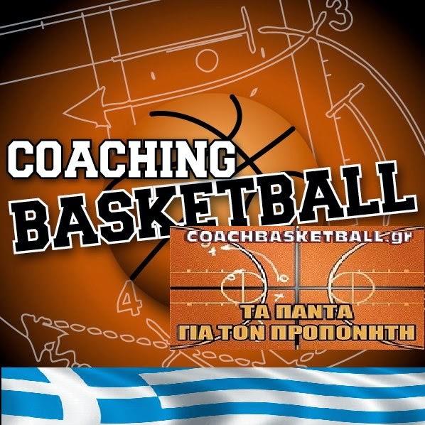 Ποιοί Είμαστε στο coachbasketball.gr και Ποιά είναι η Φιλοσοφία ...