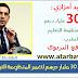 أمزازي :أحتاج 30 مليار درهم لتغيير المنظومة التربوية بالمغرب