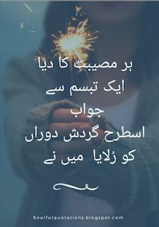 Motivational poetry of famous  urdu poets. Her musibat ka dia ak tabasum sy jawab , yun gardish e duran ko rulaya mn ny .