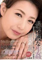 WPE-49 過保護な生姦 三浦恵理子