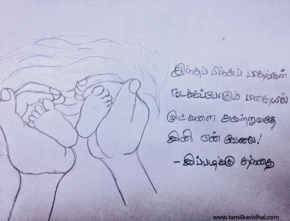 appa kavithai images dad tamil photos appa tamil poem