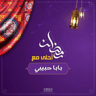 صور رمضان احلى مع حبيبي 2019 اكتب اسمك الان على رمضان أحلى مع بأكثر من شكل