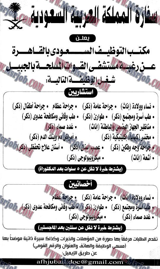 """اعلان وظائف """"سفارة المملكة العربية السعودية"""" للمصريين بدون مقابل واليكم الشروط"""