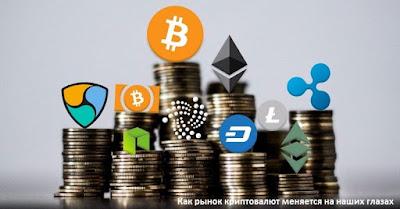 Как рынок криптовалют меняется на наших глазах
