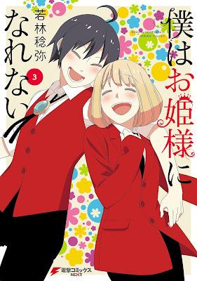 [Manga] 僕はお姫様になれない 第01-03巻 [Boku wa Ohimesama ni Narenai Vol 01-03] Raw Download