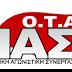 ΔΑΣ-ΟΤΑ Λιβαδειάς: Αγώνες για τα συμφέροντα των εργαζομένων