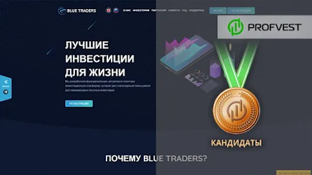 Кандидаты: Рестарт Blue Traders LTD – 13,5% чистого профита за 80 часов работы!