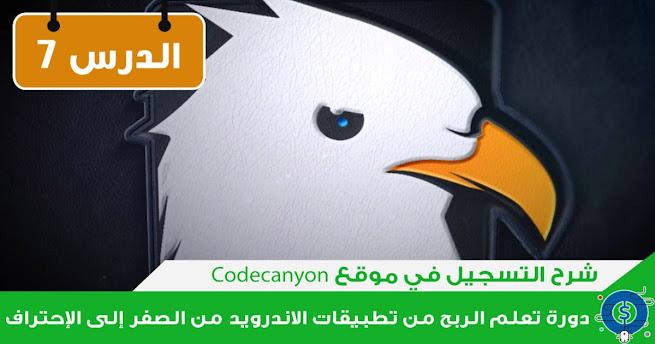 الدرس السابع: شرح التسجيل في موقع Codecanyon