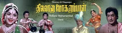 Thillana mohanambal tamil movie mp3 songs / Ananda mazhai movie