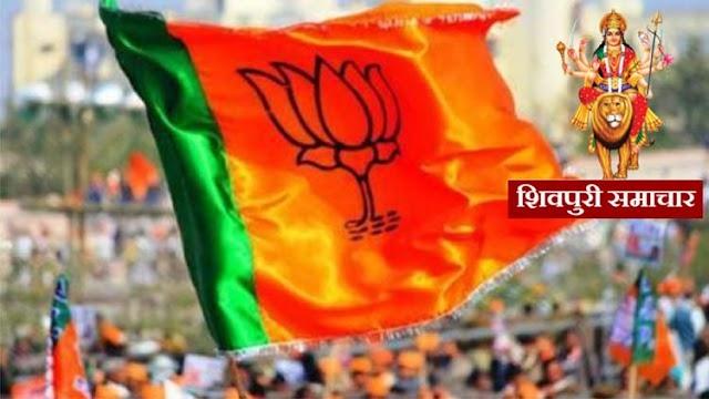 भाजपा की बैठक: विधायक रघुवंशी में जिला महामंत्री गुरू में निर्वाचन अधिकारी के सामने ही हुई बहस | Shivpuri News