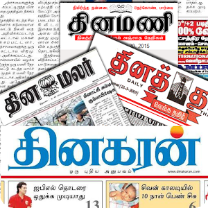 இன்றைய செய்தித்தாள்கள் -Today Newspapers ...