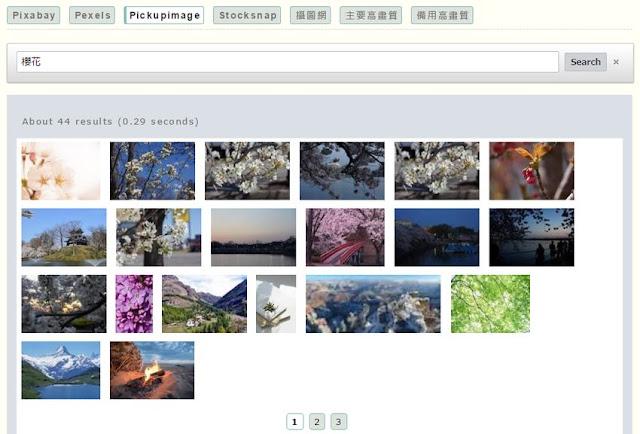 Pickupimage-chinese-search-result-CC0 免費圖庫搜尋引擎﹍2016 更新版