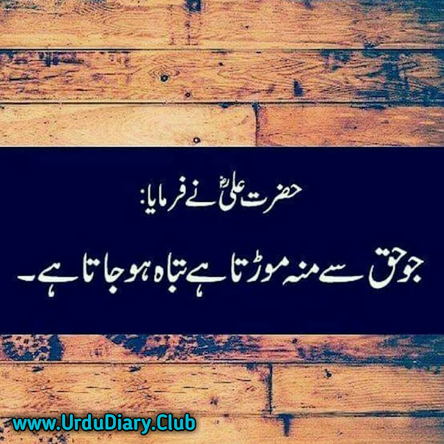 Best Hazrat Ali Quotes Images In Urdu - Hazrat Ali R.A Farmaya