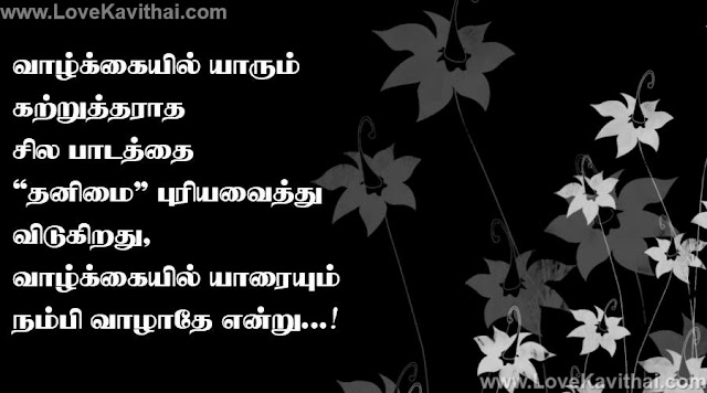 Kavithai in tamil about life - Life quotes in tamil - Tamil poems about life - Lovekavithai.com