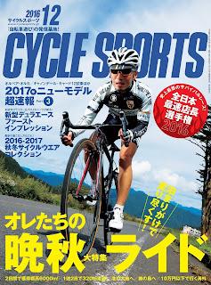 [雑誌] CYCLE SPORTS (サイクルスポーツ) 2016年 12月号, manga, download, free