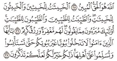Tafsir Surat An-Nur Ayat 26, 27