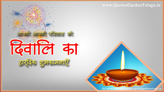 Diwali 2016 Greetings messages in hindi