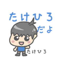 Sticker for Takehiro