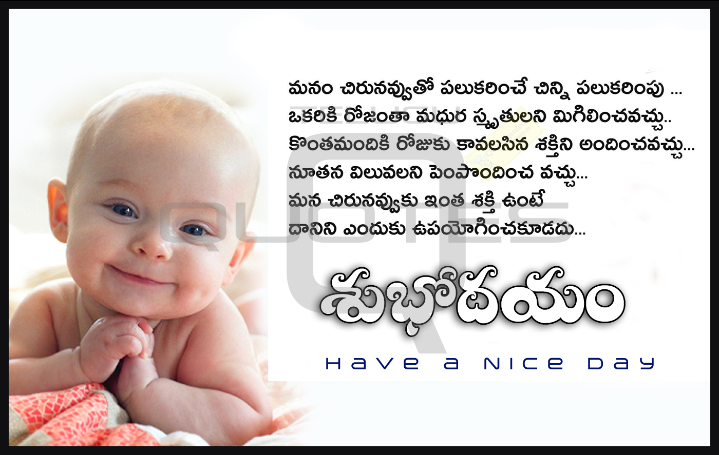 Beautiful Good Morning Messages In Telugu Pictures Best Funny Good