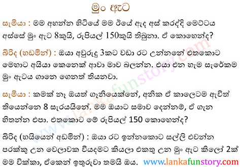 Sinhala Fun Stories-Green Gram