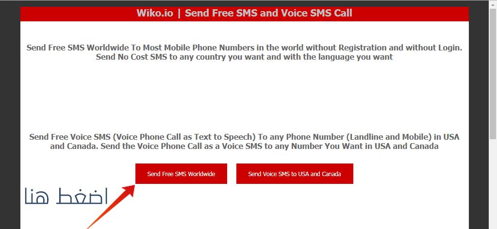 لن تجد مثل هذا الموقع الرااائع لإرسال رسائل sms مجانا لا محدودة